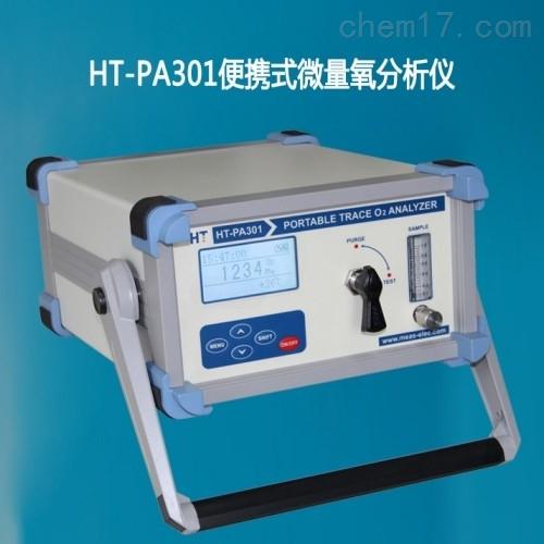 便携式氧分析仪空分氧浓度检测仪