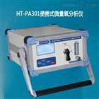 便携式氧分析仪空分专用氧浓度检测仪