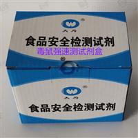 DW-SJ-DSQdu鼠强速测试剂盒