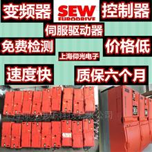 全系列SEW变频器故障维修,SEW启动过载维修