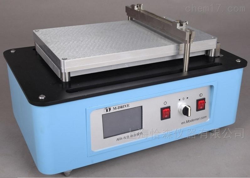 AFA-III自动涂膜机