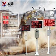扬尘噪声污染在线检测系统