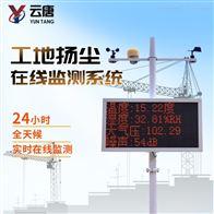 YT-YC24小时在线扬尘监测系统