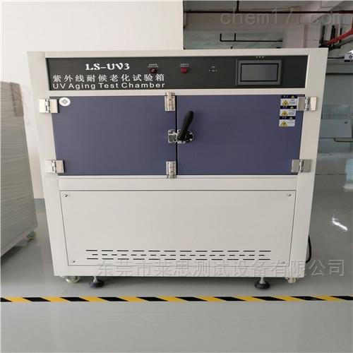 LS-UV3深圳紫外线老化试验箱厂家