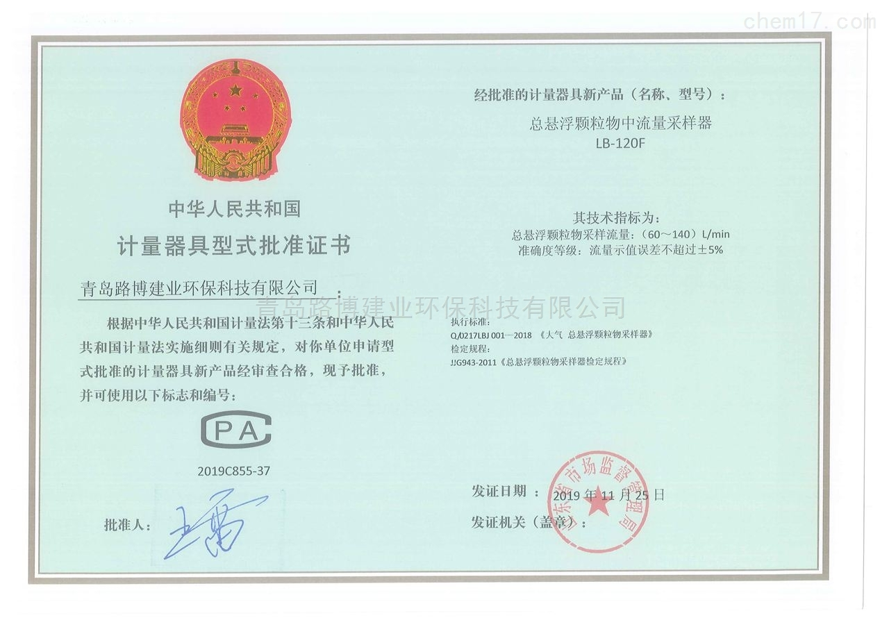 计量器具型式批准证书(2)