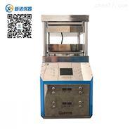 新诺一体式热压压形制样机智能双平板热压机