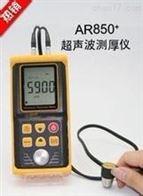 香港希玛超声波测厚仪AR850+