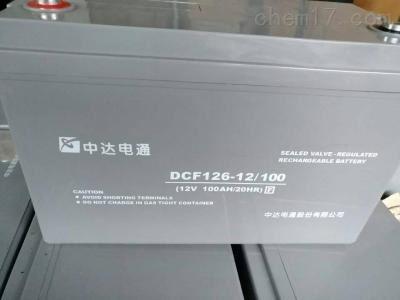 DCF126-12-24至2001. 中达电通蓄电池DCF126-12/24