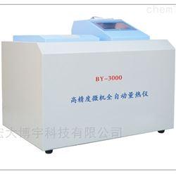 BYLRY-2000W高精度全自动量热仪 砖厂热量仪煤炭化验