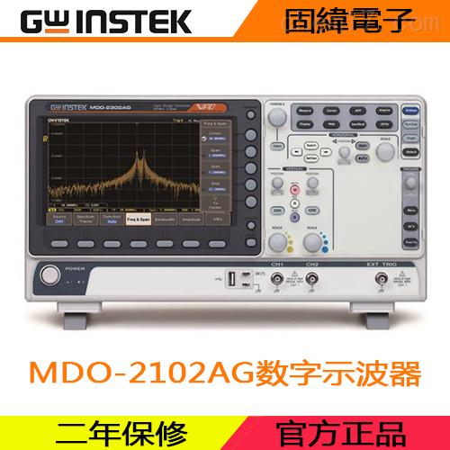 MDO-2102AG数字示波器