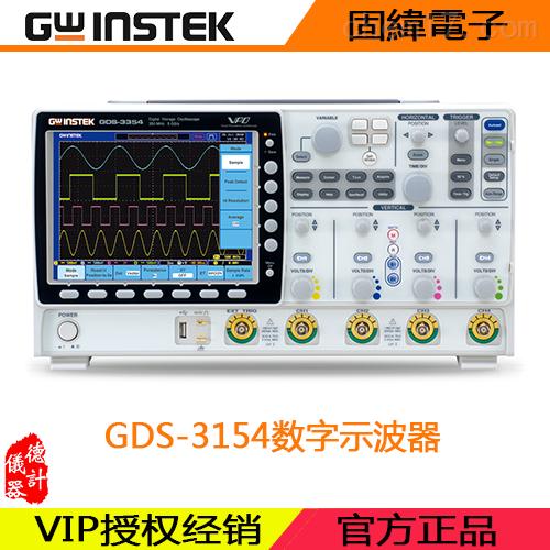 GDS-3154数字示波器