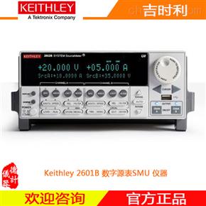 2601B数字源表电源