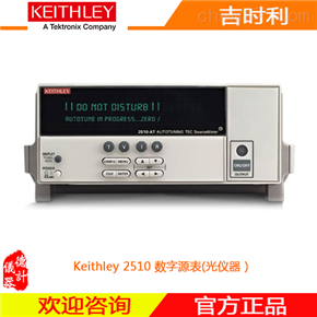 2510数字源表电源(光仪器)