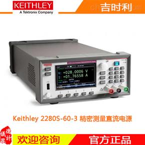 2280S-60-3 精密测量直流电源