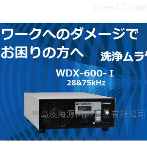 日本HONDA本多电子超声波清洁器WDX-600-I