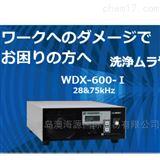 WDX-600-Ⅱ/WDX-1200-I日本HONDA本多电子超声波清洁器WDX-600-I