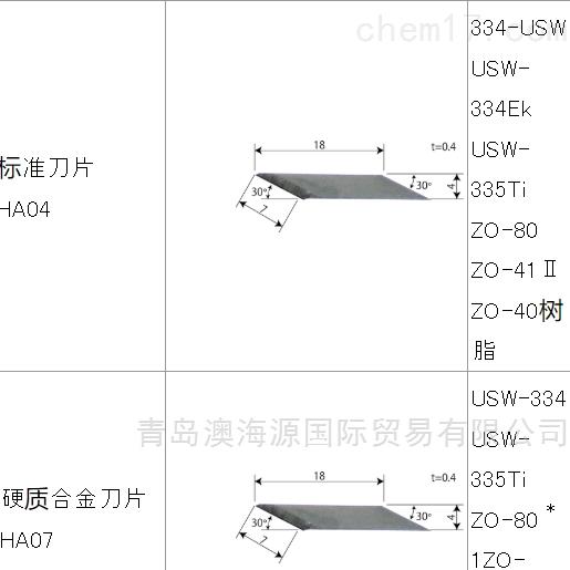 HONDA/本多电子超声波切割机选配件备用刀片