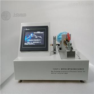 YLC0969-A一次性使用医用口罩通气阻力检测仪