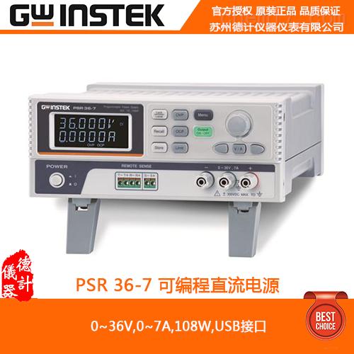 PSR36-7可编程直流电源