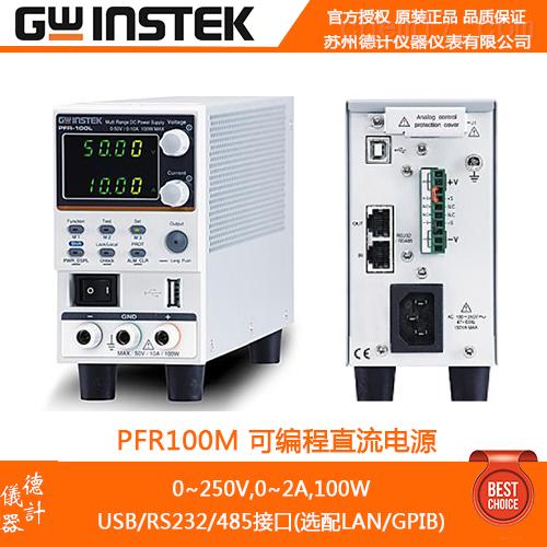 PFR100M可编程直流电源