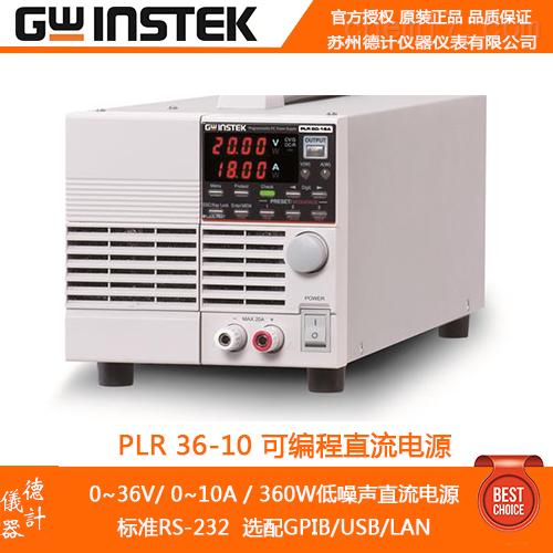 PLR36-10可编程直流电源