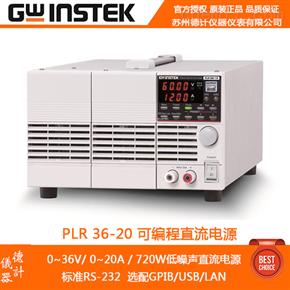 PLR36-20可编程直流电源