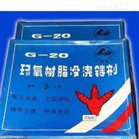 G-25環氧樹脂冷澆鑄劑