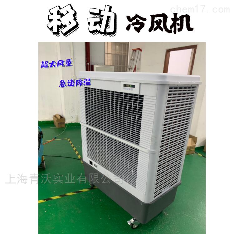 蒸发式冷风机 车间降温设备