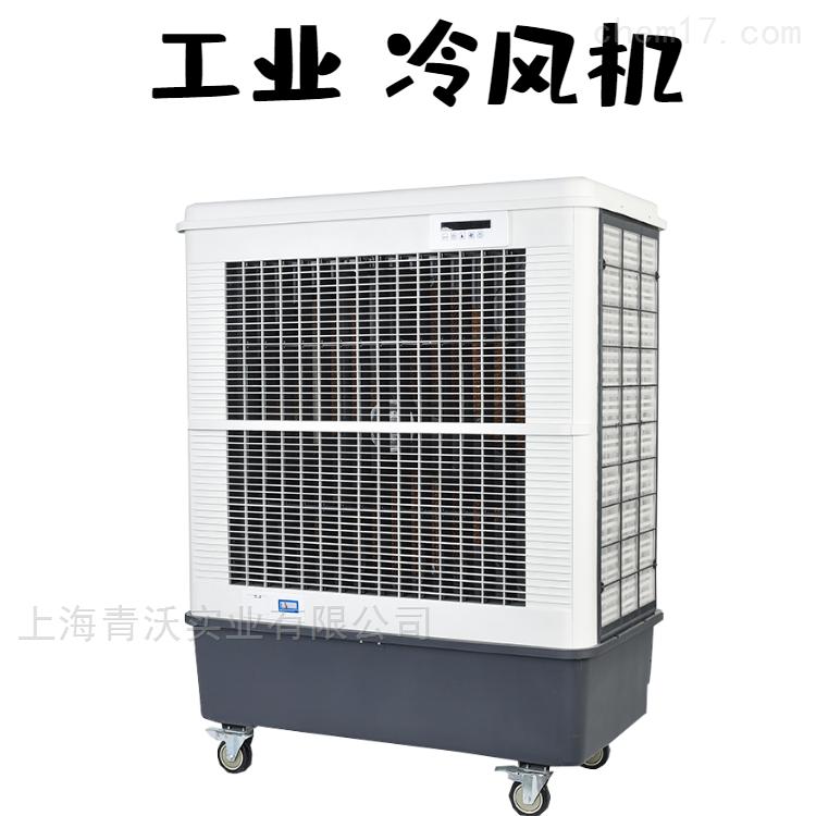 工业移动冷风机 大型水冷空调