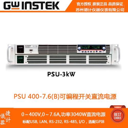 PSU 400-7.6(B)可编程开关直流电源,