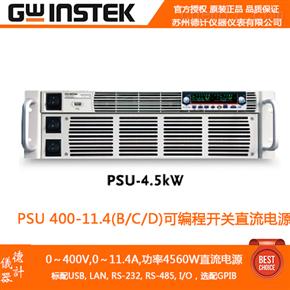 PSU 400-11.4(B/C/D)可编程开关直流电源,