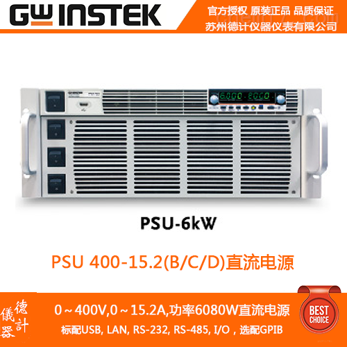 PSU 400-15.2(B/C/D)可编程开关直流电源,