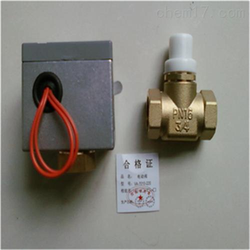 VA7010开关式电动阀