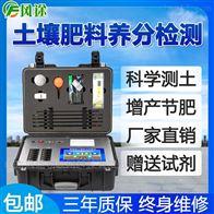 FT-Q8001高智能快速测土配肥仪