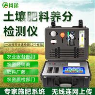 FT-Q6000-[01]土壤肥料养分测定仪