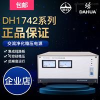 大華電子DH1742系列抗干擾交流穩壓電源