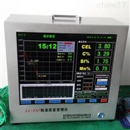 LC-TS5型炉前铁水成分测定仪