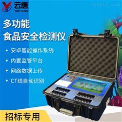 YT-G2400食品快检仪