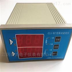 CZJ-B2型振动监测保护仪