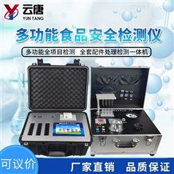 YT-G1800食品檢測儀器設備清單