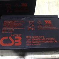 UPS123606台湾CSB蓄电池UPS123606中国区域销售