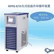 台式低温冷却循环装置