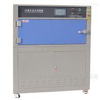 橡膠紫外線耐黃老化試驗箱