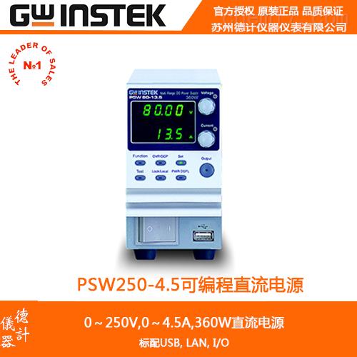 PSW250-4.5可编程开关直流电源