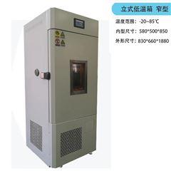 LW-150低温培养箱(液晶屏幕控制器)
