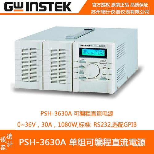 固纬PSH-3630A单组可编程直流电源