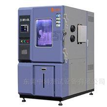 ZK-GDFB-150L高低温防爆湿热试验箱