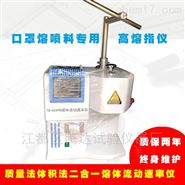 聚丙烯PP熔喷料熔体流动速率仪