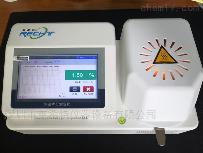塑料含水率测试仪