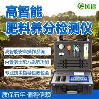 FT-FE-A肥料养分快速检测仪